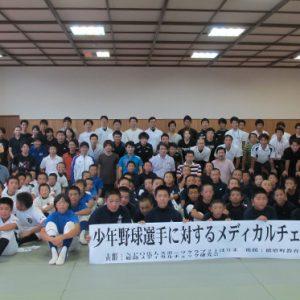 播磨町公式野球チームに対する「野球肘」メディカルチェック(2013)