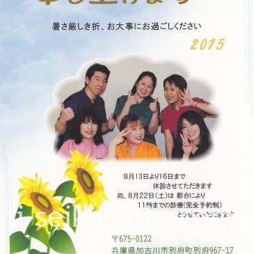 """2015 """"お盆休み""""のお知らせ"""