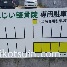 【当院契約駐車場の台数が変更になっております】お知らせ