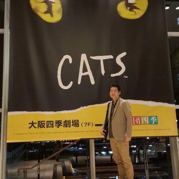 """【劇団四季 """"キャッツ""""を観てきました!】院長ブログ更新 2017.9.12"""