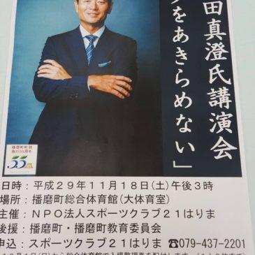 お知らせ【桑田真澄氏が播磨町へ(講演)】2017.10.11 院長ブログ更新