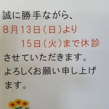 【お盆休みのお知らせ】2017